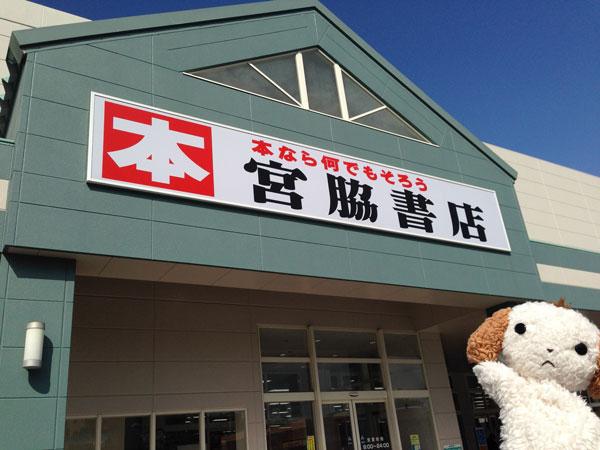 宮脇書店 大山店